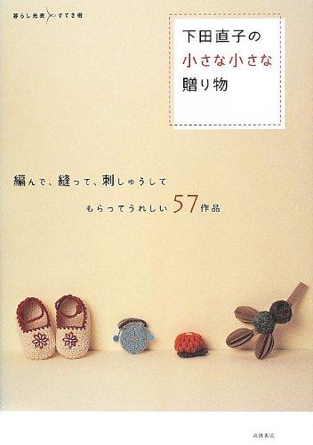 下田直子の小さな小さな贈り物 (暮らし充実すてき術)の詳細を見る