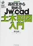 高校生から始めるJw_cad土木製図入門 (エクスナレッジムック)