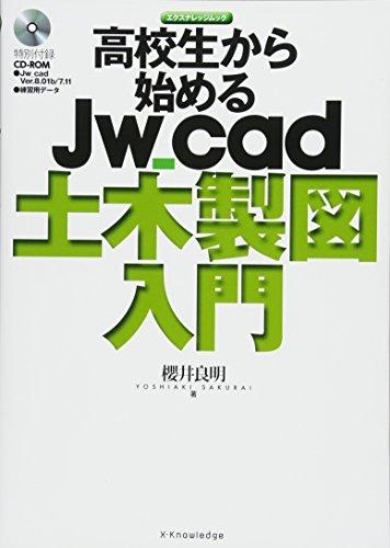 高校生から始めるJw_cad土木製図入門 (エクスナレッジムック)の詳細を見る