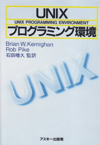 UNIXプログラミング環境 (海外ブックス)の詳細を見る