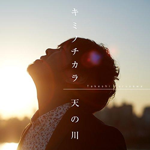 天の川 with 小渕健太郎
