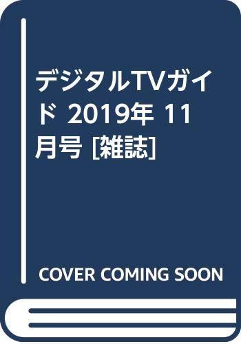 デジタルTVガイド全国版 2019年11月号