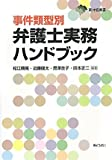 事件類型別 弁護士実務ハンドブック (東弁協叢書)