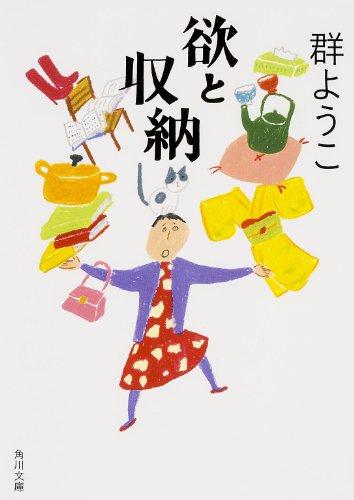 欲と収納 (角川文庫)の詳細を見る