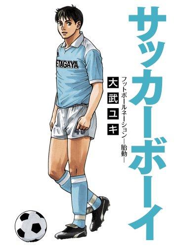 サッカーボーイ フットボールネーション-胎動- (ビッグ コミックス)の詳細を見る