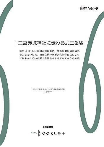 二宮赤城神社に伝わる式三番叟 (前橋学ブックレット6)