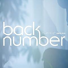 back number「君の恋人になったら」の歌詞を収録したCDジャケット画像