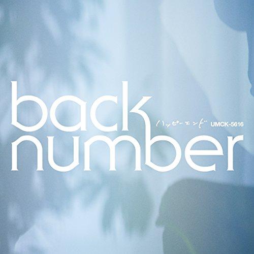 別れを乗り越えたい時に聴いてほしい曲 buck number『then』の画像