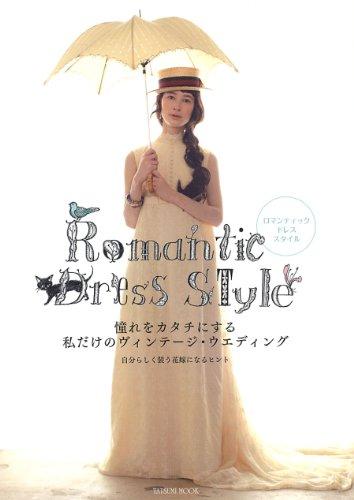 Romantic Dress Style ロマンティック・ドレス・スタイル (タツミムック)