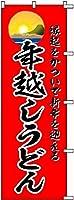のぼり旗 年越しうどん S7014 600×1800mm 株式会社UMOGA