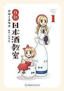 白熱日本酒教室 1巻 表紙画像