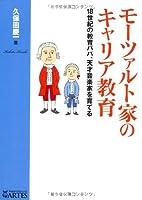 モーツァルト家のキャリア教育──18世紀の教育パパ、天才音楽家を育てる