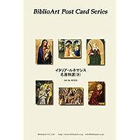 BiblioArt Post Card Series イタリア・ルネサンス 名画特選(3) 6枚セット(解説付き)