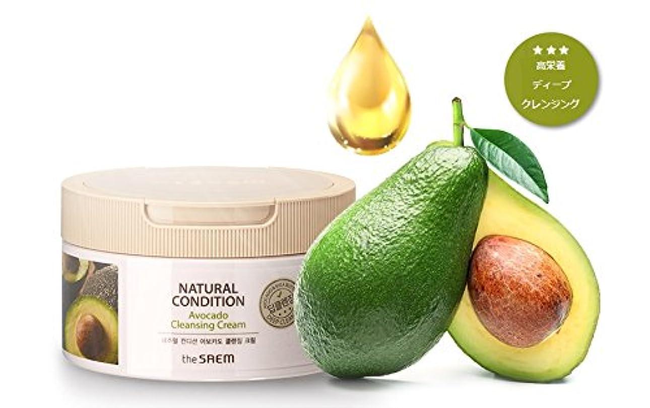の間で幸運なことにシンプトンThe Saem Natural Condition Cleansing Cream (AVOCADO) ザセムナチュラルコンディションクレンジングクリーム [並行輸入品]
