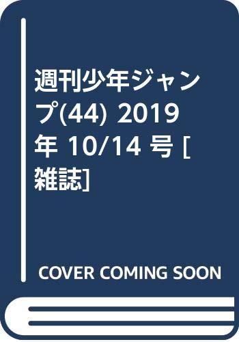 週刊少年ジャンプ(44) 2019年 10/14 号 [雑誌]
