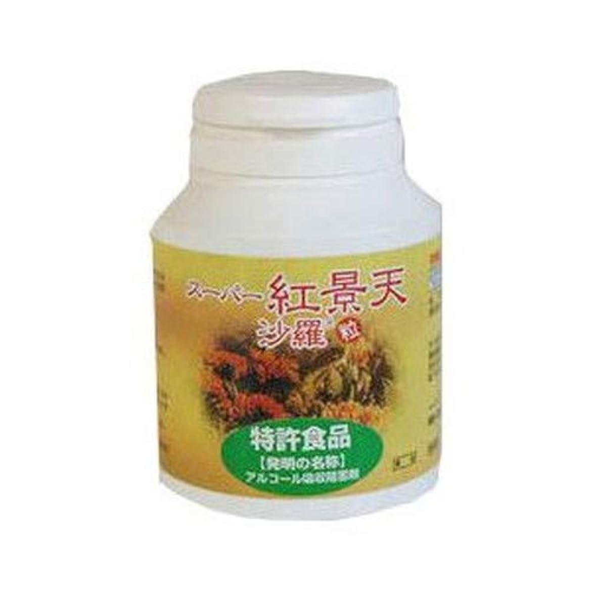 に関して花温かいジャパンヘルス スーパー紅景天沙羅 350粒