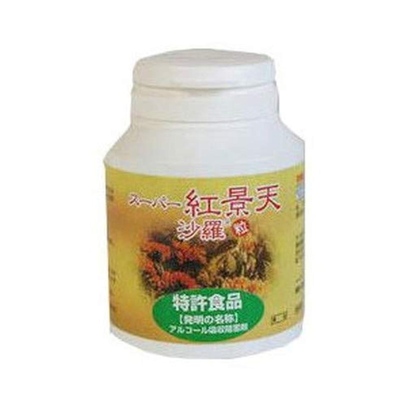 ジャパンヘルス スーパー紅景天沙羅 350粒