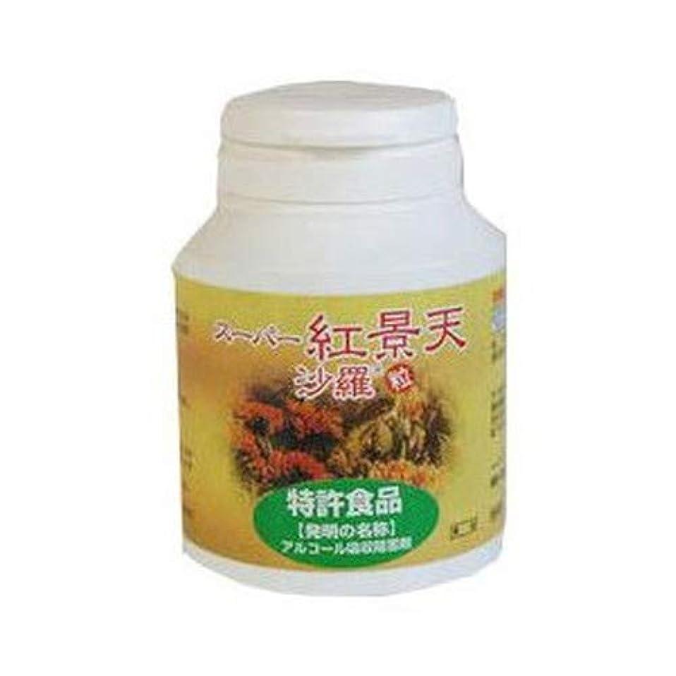 広告右特異なジャパンヘルス スーパー紅景天沙羅 350粒