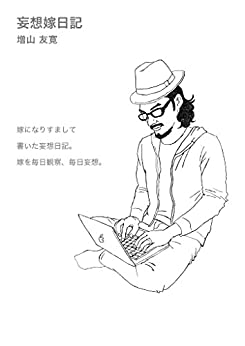 [増山 友寛]の妄想嫁日記