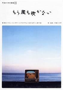 平田オリザの現場 15 もう風も吹かない [DVD]