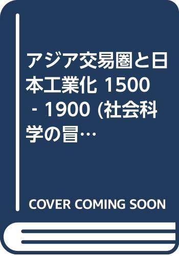 アジア交易圏と日本工業化 1500‐1900 (社会科学の冒険)の詳細を見る