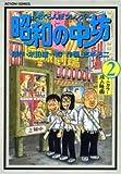 昭和の中坊 2 (アクションコミックス)