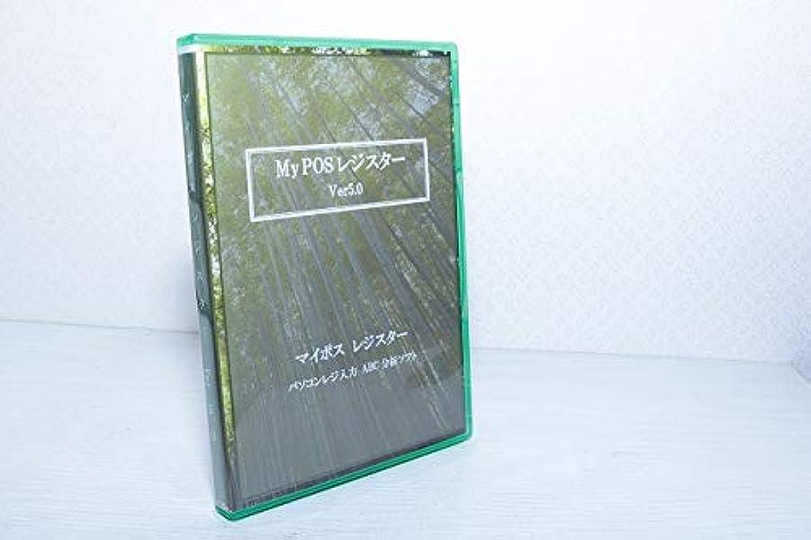 広告主科学的カポックMyPOSレジスターVer5 (1ライセンス)【消費税の税率変更機能搭載済み】