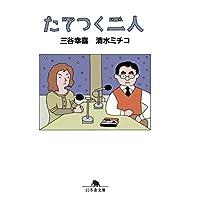 たてつく二人 ((幻冬舎文庫))