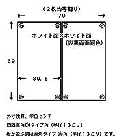 パネルタイプ風呂ふたマイパネル(抗菌・防カビ)奥行き69cm×幅79cm(幅均等2枚割)ホワイト面×ホワイト面(B角)