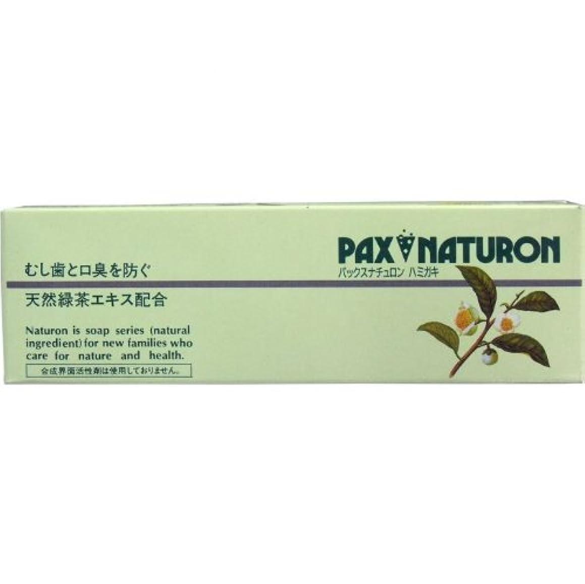 魂認証予防接種するパックスナチュロン ハミガキ 120g「3点セット」