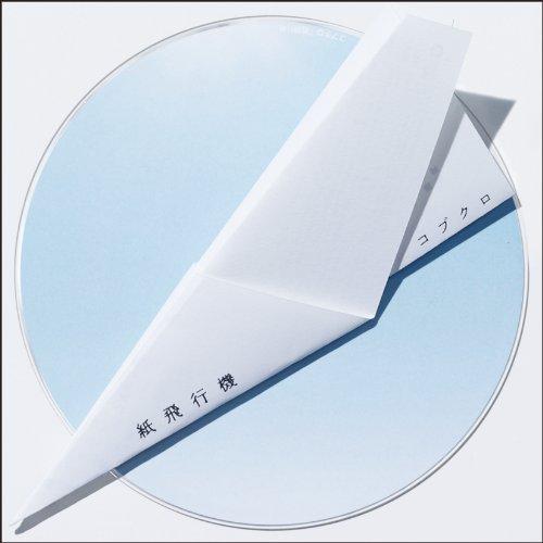 紙飛行機(初回プレス分)