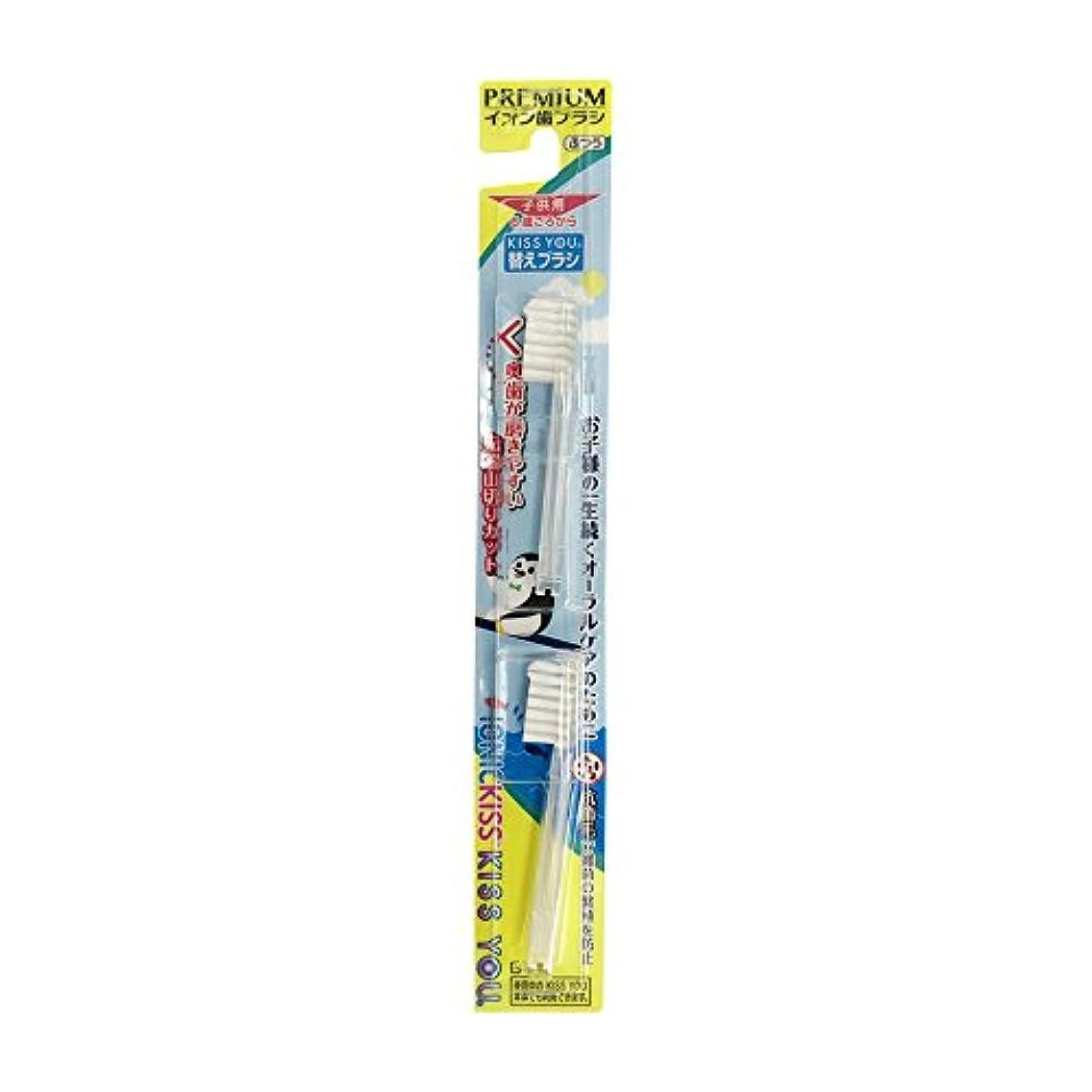 さわやかギャザー繊毛スマート キスユー 子供歯ブラシ 替えブラシ 2P (2本)
