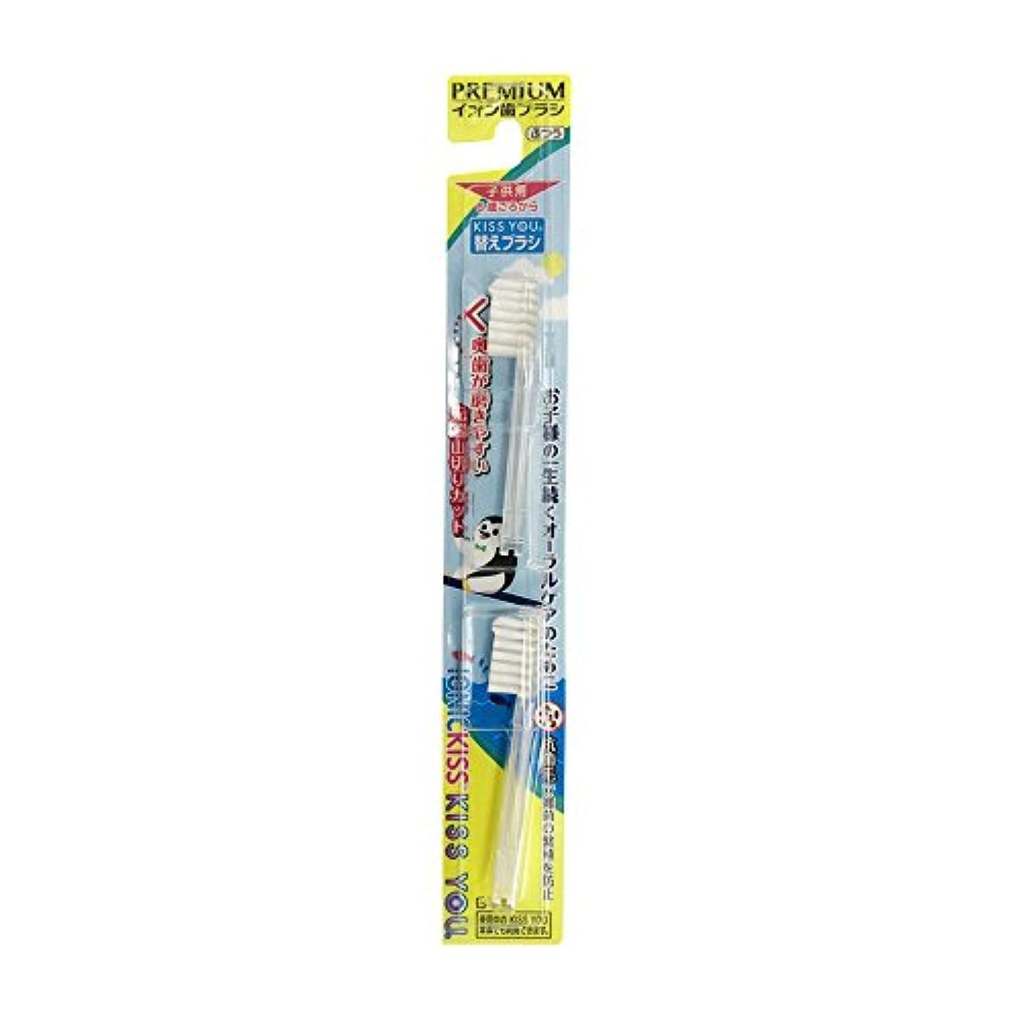 カップルと組むバングスマート キスユー 子供歯ブラシ 替えブラシ 2P (2本)
