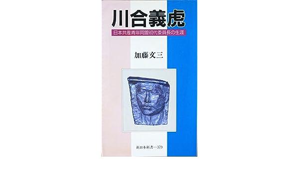 日本共産青年同盟
