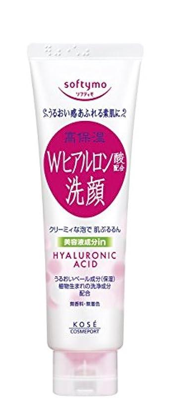 個人的なマーキー小麦粉KOSE コーセー ソフティモ 洗顔フォームH (ヒアルロン酸) 150g