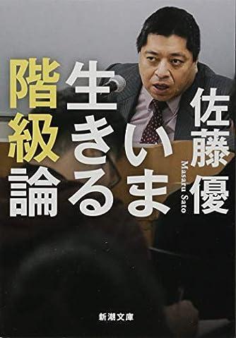 いま生きる階級論 (新潮文庫)