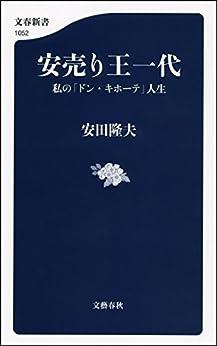 [安田隆夫]の安売り王一代 私の「ドン・キホーテ」人生 (文春新書)