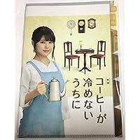 【 映画グッズ 】 コーヒーが冷めないうちに 〈 インデックスクリアファイル 〉(映画出演: 有村架純 他)