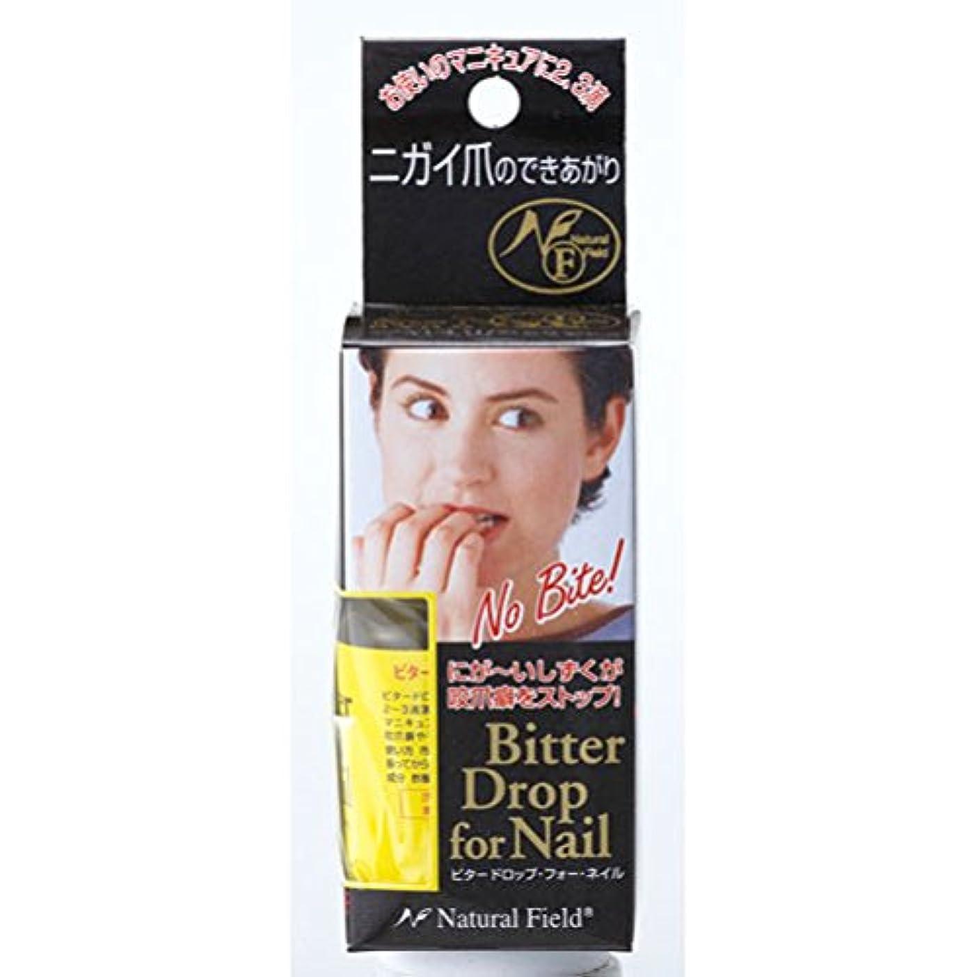 ブラスト最も早い唇Natural Field ビターフォードロップ 20ml 「咬爪癖防止」商品