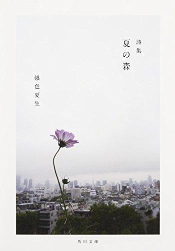 詩集 夏の森 (角川文庫)の詳細を見る