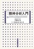新版 精神分析入門 上 (角川ソフィア文庫)