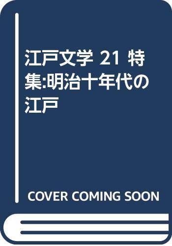 江戸文学 21 特集:明治十年代の江戸の詳細を見る