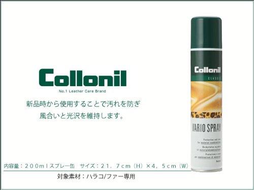 コロニル collonil バリオスプレー  ハラコ ファー メンテナンス レザーケア用品