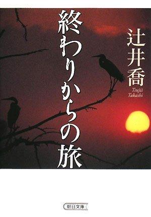 終わりからの旅 (朝日文庫)の詳細を見る