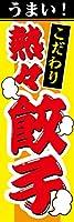 『60cm×180cm(ほつれ防止加工)』お店やイベントに! のぼり のぼり旗 うまい! こだわり 熱々 餃子