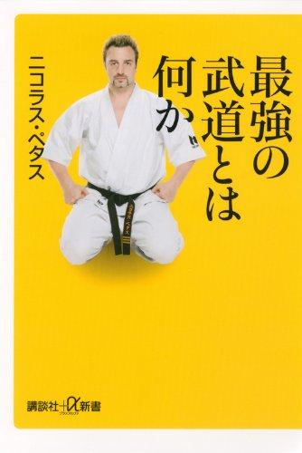 最強の武道とは何か (講談社+α新書)