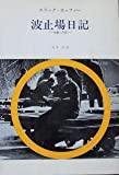 波止場日記―労働と思索 (1971年) (みすず叢書)