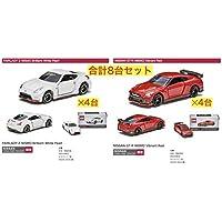 【・】8台セット 日産限定 トミカ NISSAN GT-R NISMO Vibrant Red 4台 + FAIRLADY Z NISMO Brilliant White Pearl 4台 / 限定