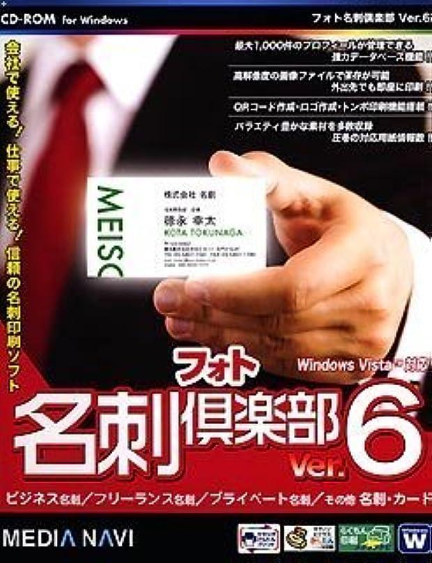 対処目的分配しますフォト名刺倶楽部 Ver.6