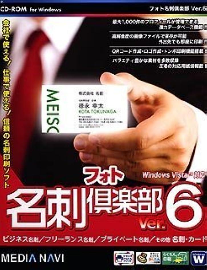 ベアリング胃どうやってフォト名刺倶楽部 Ver.6